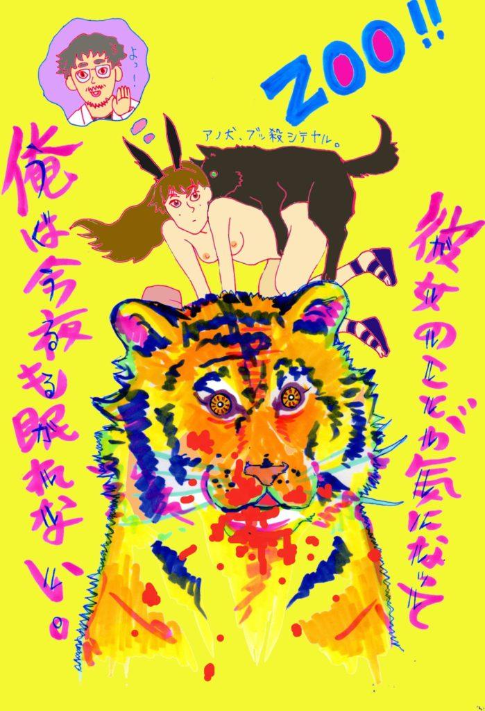 「バニーちゃんに向けられた虎の愛」 2014年2月作成 (WEB小説:「煩悩サンスクリット」挿絵)