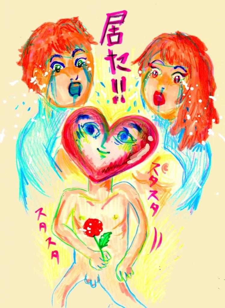 「愛は居た」 2014年3月作成 (WEB小説:「煩悩サンスクリット」挿絵)