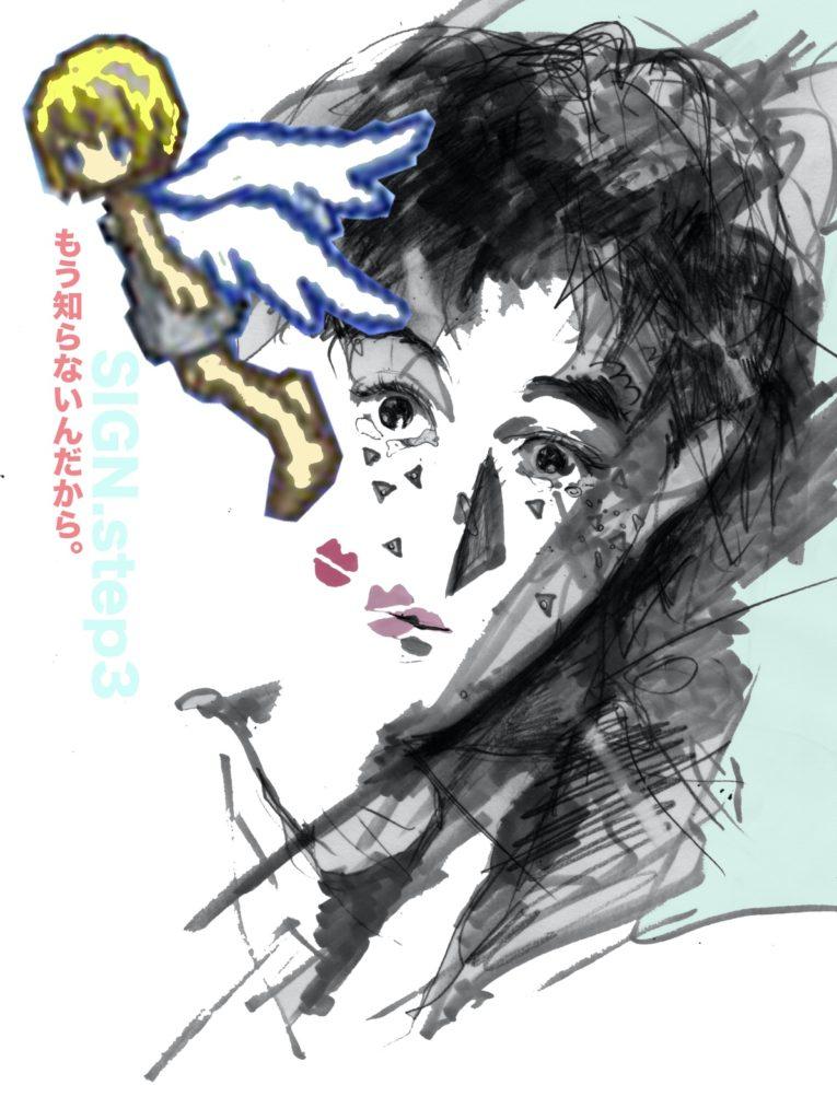 「RPG」 2014年7月作成 (WEB小説:「煩悩サンスクリット」挿絵)