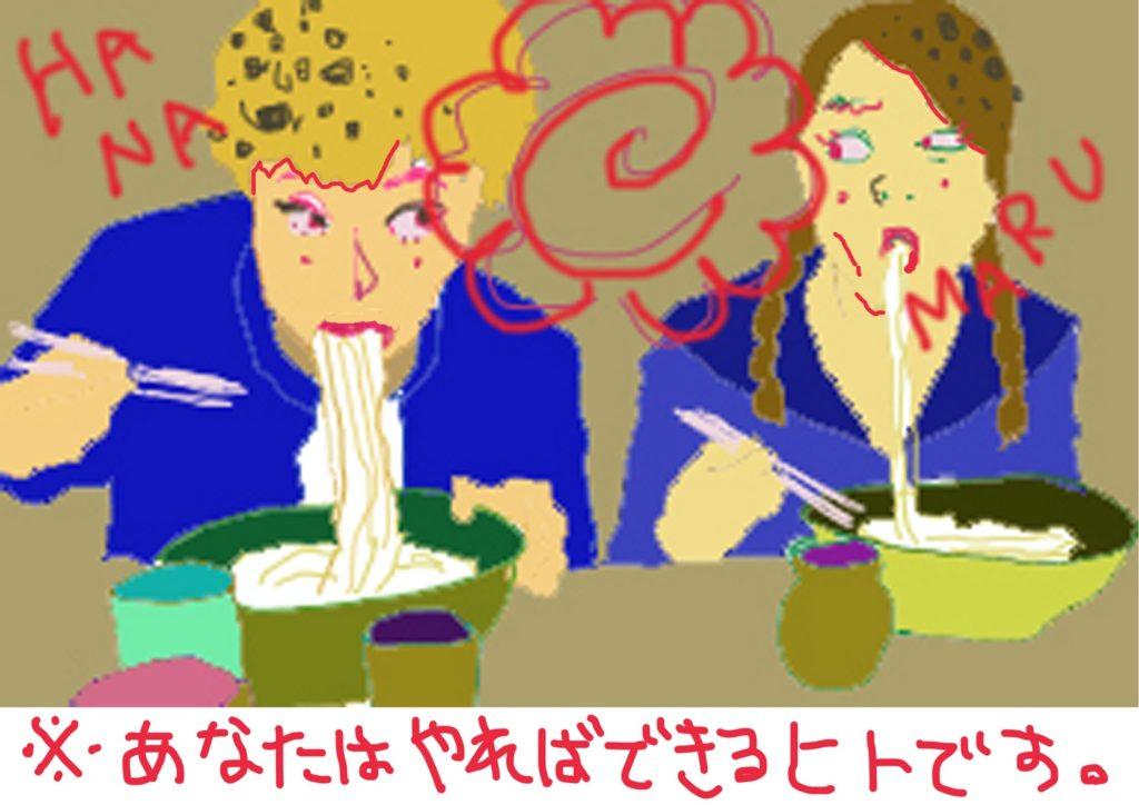 「はなまるうどん」 2014年10月作成 (WEB小説:「煩悩サンスクリット」挿絵)