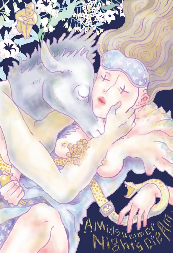"""ウィリアム・シェイクスピア『夏の夜の夢』 /   詩を纏え!影以上実存未満!夢から覚めれぬスッとこ夜想劇 /   とぅいにシェイクスピア大先生の戯曲です。男女、森、夜、時々ポンコツ。驚いたのは名作古典とよばれるものでも男女の喧嘩というのは滅法に愚か。「未熟児!世界最小の女!豆粒!ドングリ!」さらには「エチオピア女!」と人種差別的な罵倒まで。真摯に試行錯誤を繰り返す彼、彼女達のまぬけで愛しい滑稽さ!心情、深みは要らないの。緑の星に届けるような魔力的詩とそのリズムにのまれ人は影絵のように平坦、そして妖しく揺れるのだ。枝を踏む音、土のにほひ、夜の湿度なんてこの劇世界に存在するのだろうか?群青投げつけ充ちる闇、誘うポエムのランタン頼りに森の中。確かにはいない影達、生真面目おかしな白熱に夢想のひだをはなはな震わす。虚無、達観、だのにな、ごきげんよう。世界、""""夢""""だとおもえば蛇にもなれる。皆様お手を願います。ずるが(大先生に)お礼を申します!※勿論、悪戯妖精パック風に /   2015年6月作成 (雑誌えんぶ:小野寺ずるのillustration&essay「お芝居のアソコ」)"""