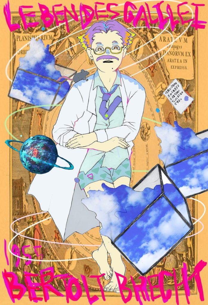 """ベルナルド・ブレヒト『ガリレイの生涯』 /  理性が手品で真実で。疑う!ことからエービーシー。 /  「それでも地球は動く」と歴史を動かしたガリレオ・ガリレイの30年を描いた戯曲「ガリレイの生涯」。 天文学者であり物理学者であり、真実を欲す正直な人間。ただしフツーの熱血漢!お涙!不幸をかぶる!よな主演でないのが""""理性""""を叫ぶガリレイらしく。 時には鼠のような(狐ではないのがミソ)狡さで彼は、研究、を続けていくのだ。 「不幸というのは計算不足からおこるのだ」血はでていても痛みはない、捻れの数式ヒーローに世界は裸にされていく。 ガリレイは神様が作った人間を宇宙の中心からどこか遠くに追いやってしまう地動説を発見。 我我が生きる意味、なんと!宇宙のはじっこで眠り働きその他大勢と星を廻りながら見つけろというのかい。そして四面楚歌、箱抜けを企む。 点から点への最短は曲線のときだってあるのだ!と言えてしまう科学者に勿論誰が勝てるだろう。人間の生活を生かす真実(科学)!激戦の記録書。 /  2015年12月作成 (雑誌えんぶ:小野寺ずるのillustration&essay「お芝居のアソコ」連載)"""